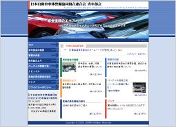 日本自動車車体整備協同組合連合会青年部会様